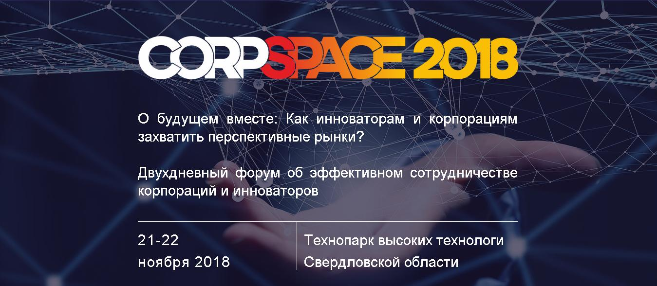 Corpspace 2018