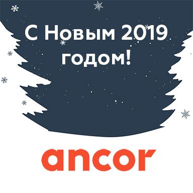 открытка_нг_2019_all